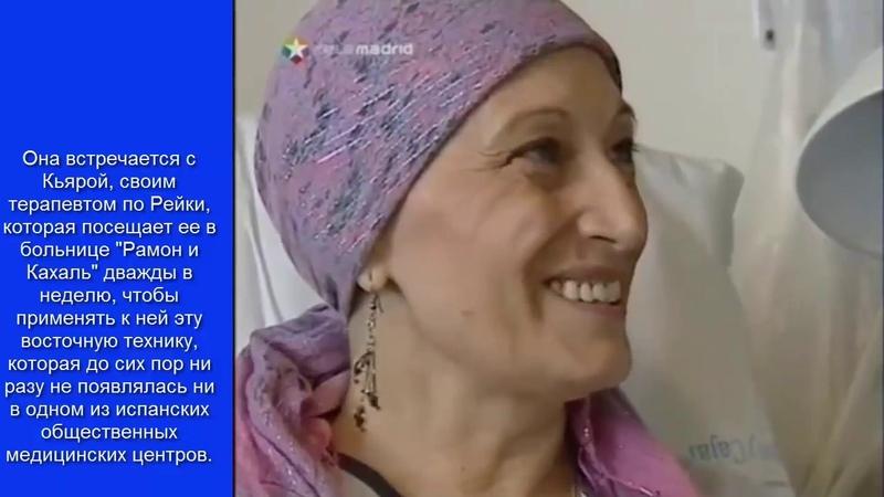 Применение Рейки в госпиталях Испании (с русскими субтитрами)