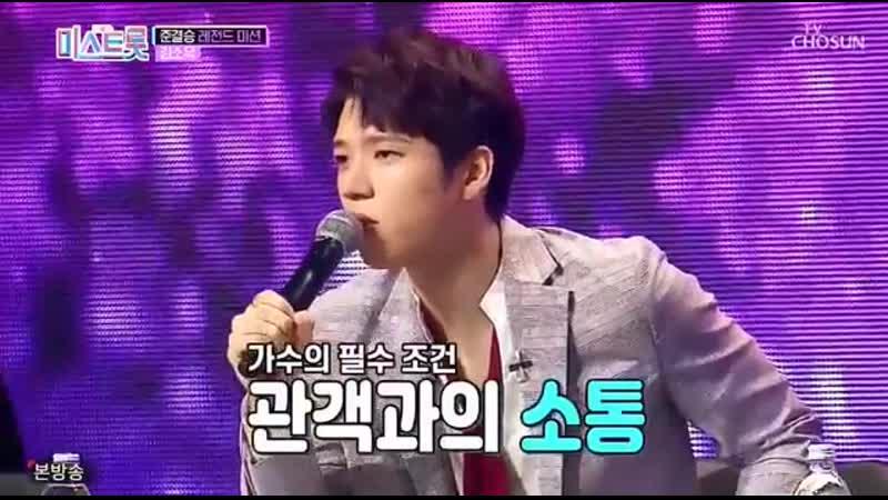 [18.04.19] TV Chosun Miss Trot, эпизод 8 | Моменты с Сонджоном и Ухёном