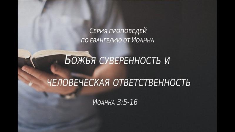 Божия суверенность и человеческая ответственность Иоанн 3 5 16