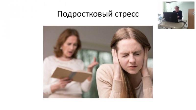 Защити себя от стресса и его последствий - Лекция доктора Остроумовой