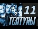 Сериал Топтуны 11 серия 2013 Детектив Криминал