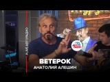 Анатолий Алешин Ветерок (#LIVE Авторадио)