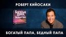 Богатый папа бедный папа Роберт Кийосаки Обзор книги