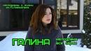 ГАЛИНА - новая классная мелодрама сериал, кино, фильм смотреть русские мелодрамы о жизни и любви бесплатно