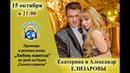 Star Duo - Любовь навсегда сл. и му.з Александр и Екатерина Елизаровы