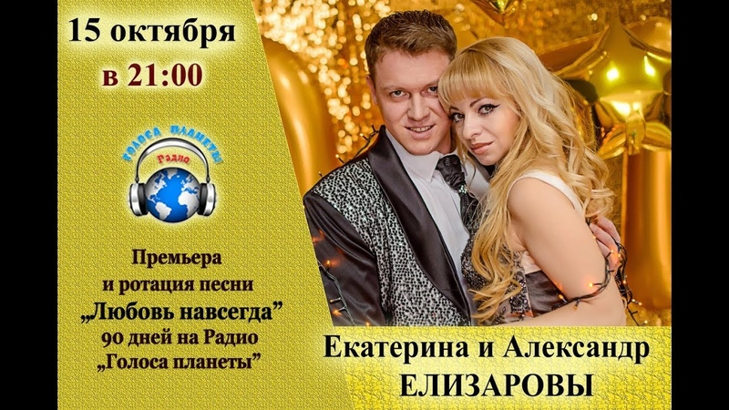 Star Duo Любовь навсегда сл и му з Александр и Екатерина Елизаровы