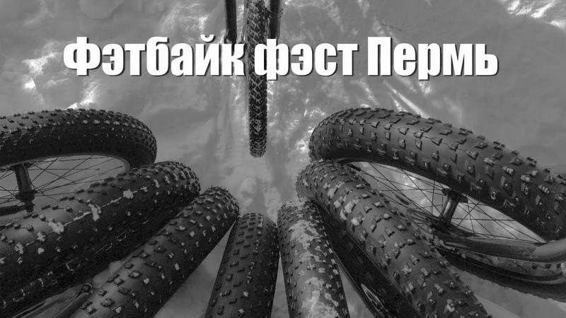 Фэтбайк фэст в Перми