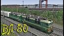 Train 2018 Электровоз ВЛ80 534 для Train Simulator 2018