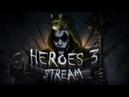 Герои 3 (Heroes III HotA 1.5)   Вторжение! (S4)