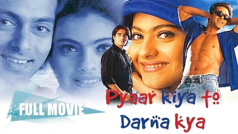 Индийский фильм: Не надо бояться любить / Pyaar Kiya To Darna Kya (1998) — Салман Кхан, Каджол