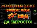 Как увеличить время записи мгновенного повтора 20 NVIDIA Shadow Mode GeForce Experience ShadowPlay