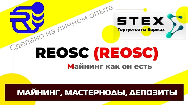 REOSC инвестиции и заработок, лимитированные мастерноды и депозиты под процент