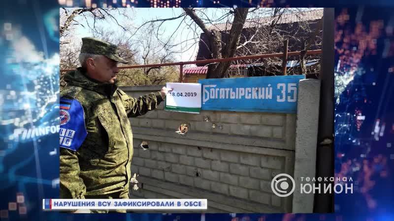 Нарушения ВСУ зафиксировали в ОБСЕ.