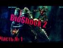 BioShock 2 прохождение часть № 1