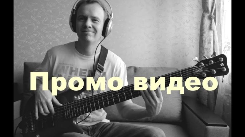 Промо видео Михаила Агапова (Bass guitar promo video - solo bass guitar)