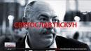 Святослав Піскун, екс-генпрокурор України 2002 - 2003, 2004 - 2005 рр., у програмі Vox Populi