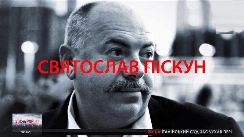 Святослав Піскун, екс-генпрокурор України (2002 - 2003, 2004 - 2005 рр.), у програмі Vox Populi