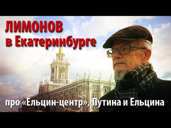 Лимонов в Екатеринбурге - про Ельцин-центр, Путина и Ельцина