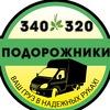 """Грузовые перевозки Киров """"ПОДОРОЖНИКИ"""" 340-320"""
