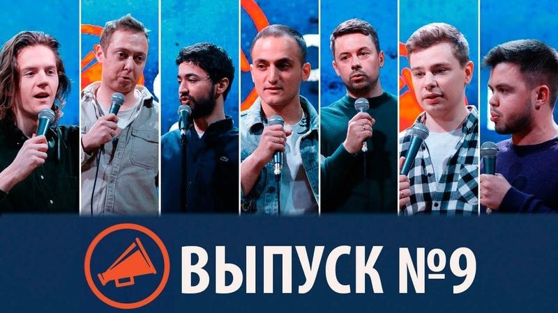 Стендап-шоу Фанни Стафф – Выпуск № 9!