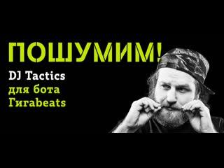 Dj tactics x гигаbeats