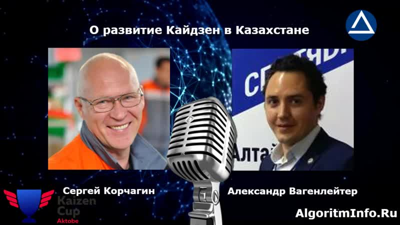 Алгоритм (028): Сергей Корчагин - архитектор Производственных систем