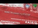 Кубок НМФЛ 2018 5x5 МФК Молния 7 3 РАТАР