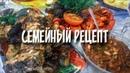 Рецепт очень вкусного маринада для шашлыка | Семейный рецепт соуса