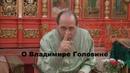 Священники о Владимире Головине и молитве по соглашению