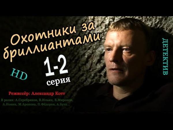 ᴴᴰ Охотники за бриллиантами 1-2 серия Психологический детектив