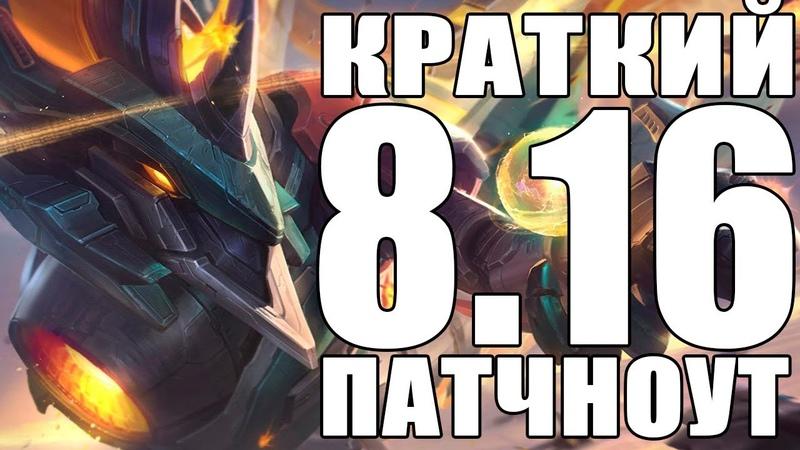 КРАТКИЙ ПАТЧНОУТ 8.16 - Физза поставили на место, минус Трандл, скин на Аурелиона