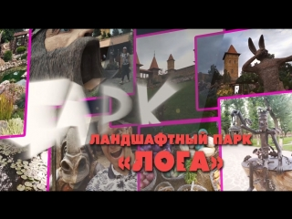 Логапарк или парк Лога - лучший парк в России, да и в мире тоже!