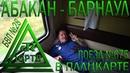 ЮРТВ 2018 На поезде №675 Из Абакана в Барнаул. №326