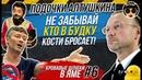 ✔Кровавые шлюхи в яме 6 Галустян и Ройзман на службе РПЦ и олигарха Алтушкина Екатеринбург