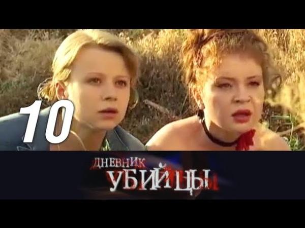 Дневник убийцы. 10 серия (2002) Криминальный детектив @ Русские сериалы