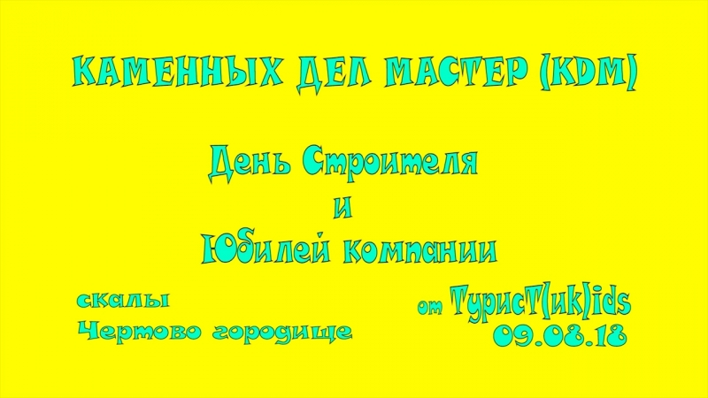 Корпоратив для компании КDM от ТурисТ иk ids