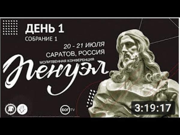 «Пенуэл» - Саратов   ДЕНЬ 1, часть 1