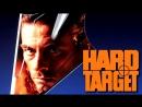 Трудная мишень  Тяжелая мишень  Hard Target. 1993. 1080p Перевод Юрий Сербин. VHS