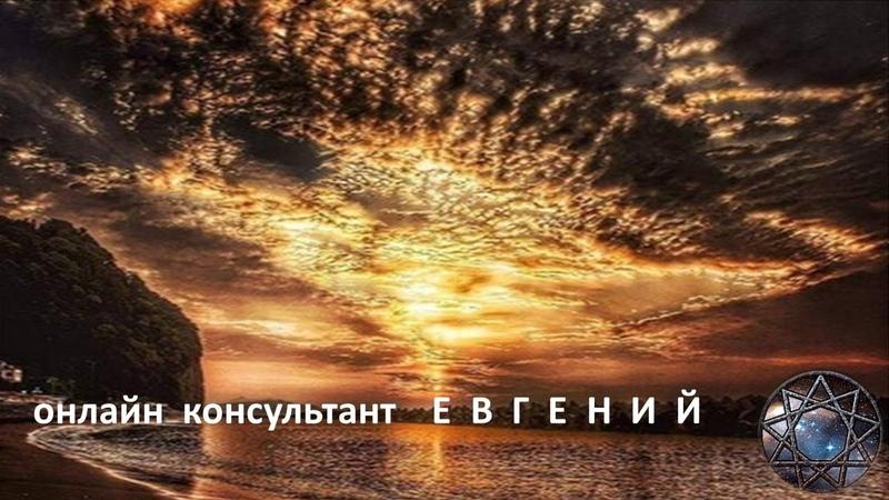 Астропрогноз по ФОРМУЛЕ ДУШИ на 10 13 июля 2018 года от Евгения