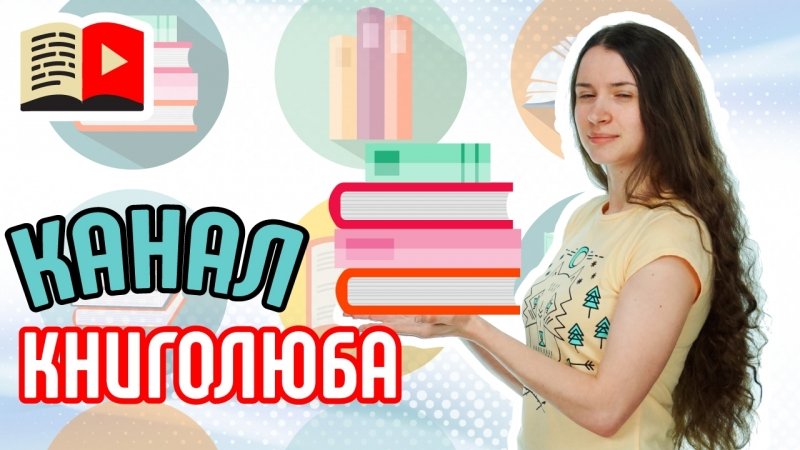Как раскрутить канал книго-блогера Узнайте всё о том, как продвигать канал о книгах