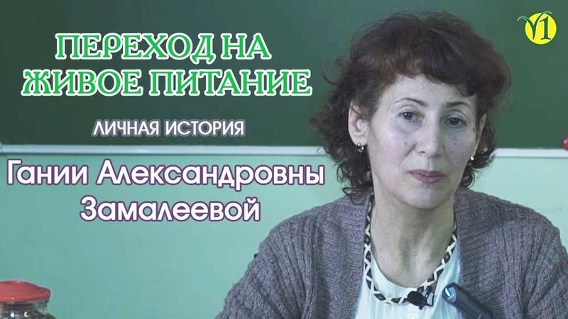 Личная История пути в сыроедении Гании Александровны Замалеевой