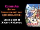 Обзор первого сезона аниме Богиня благословляет этот прекрасный мир KonoSuba от Жорыча Кабанчега ВК-версия