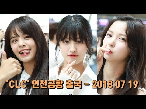 [liveen TV] 씨엘씨(CLC : CrystaLClear), 뜨거운 햇살보다 눈부신 어여쁜 미모 (인천공항)
