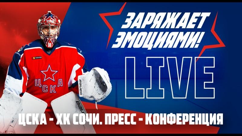 ЦСКА – ХК «Сочи». Послематчевая пресс-конференция. Live