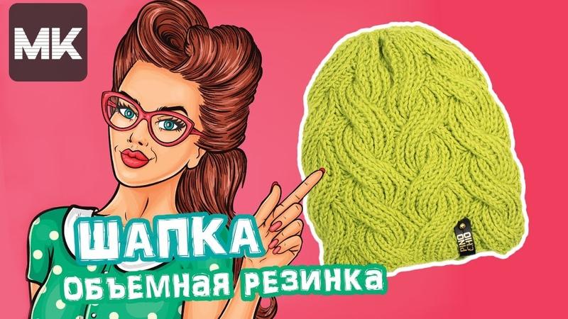 СТИЛЬНАЯ ШАПКА рисунком ОБЪЕМНАЯ РЕЗИНКА Crochet beanie hat Örgü şapka düzeni ile