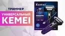 Обзор машинки для стрижки 3 в 1 Kemei KM 6559