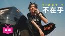 不在乎 ⚡️TIZZY T ⚡️ 你的男孩TT 【 OFFICIAL HD MV 】