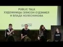 Public talk художницы Элисон О'Дэниел и Влада Колесникова