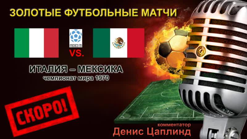 Анонс матча Италия - Мексика (чемпионат мира 1970, 1/4 финала). Комментатор - Денис Цаплинд