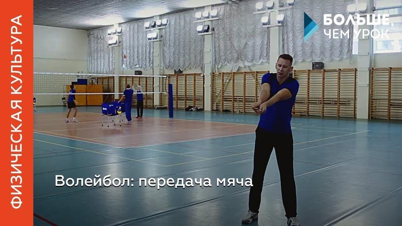 Волейбол передача мяча
